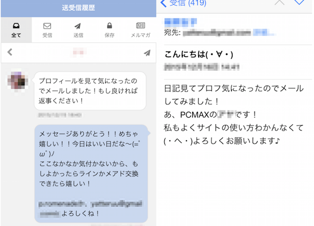 PCMAX日記2
