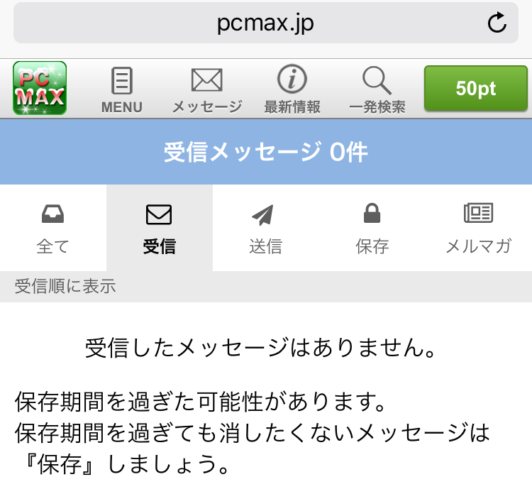 PCMAX_登録1