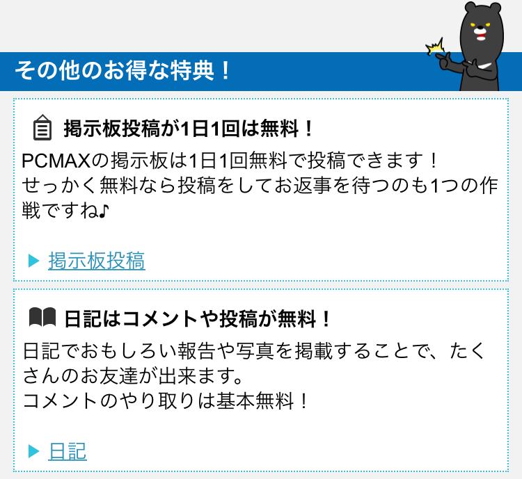 PCMAX_登録2