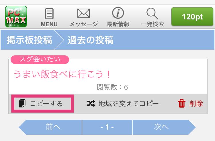 PCMAX_登録3